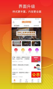 微凤阳appv3.1.0截图3