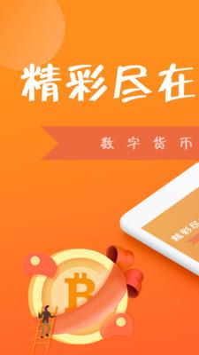 火币社区app1.0截图0