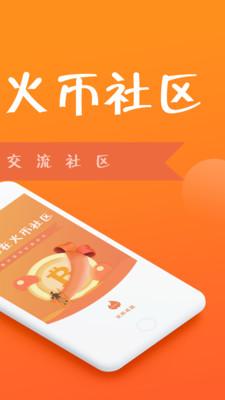 火币社区app1.0截图1