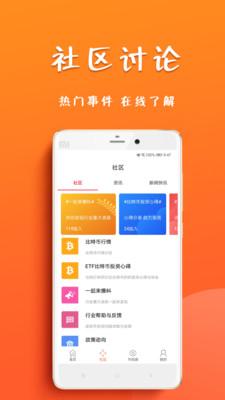 火币社区app1.0截图2
