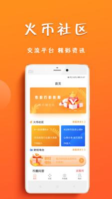 火币社区app1.0截图3