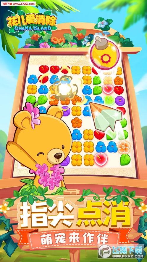 花儿爱消除iOS版1.0.5截图2