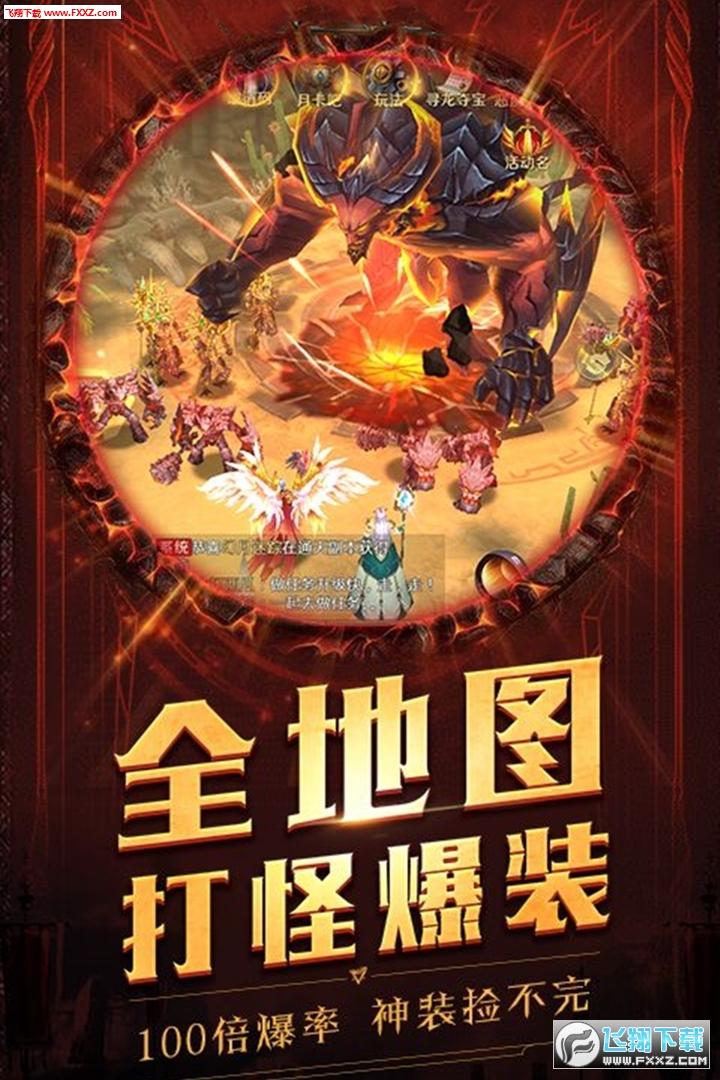 冥王神话官方版1.7.12截图0