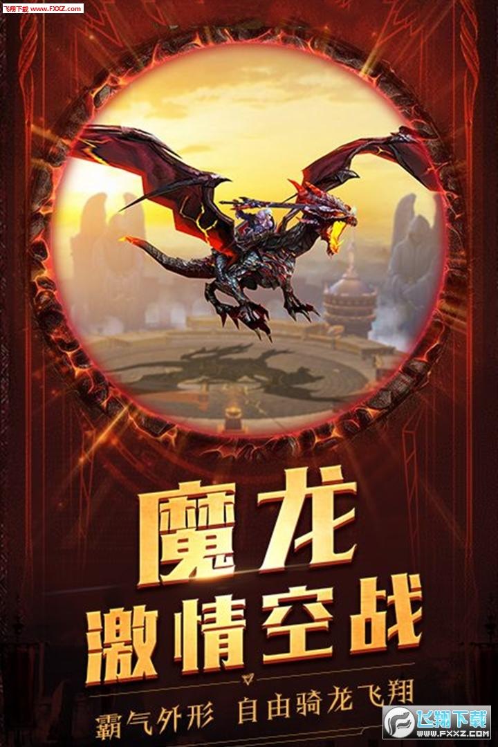 冥王神话官方版1.7.12截图1