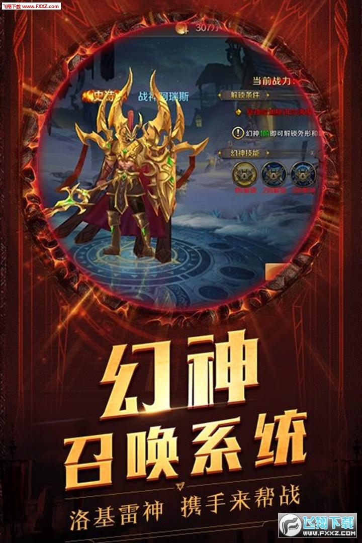 冥王神话官方版1.7.12截图2