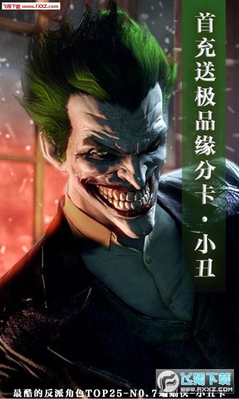 蝙蝠侠暗黑骑士福利变态版v1.0截图0
