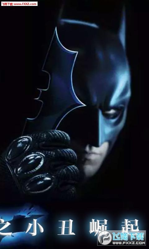 蝙蝠侠暗黑骑士福利变态版v1.0截图1