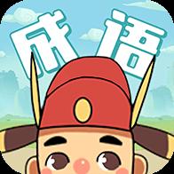 成�Z大�W士安卓版v1.3.2