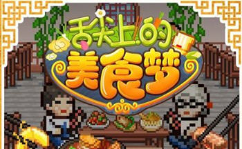 2019餐厅经营类游戏推荐