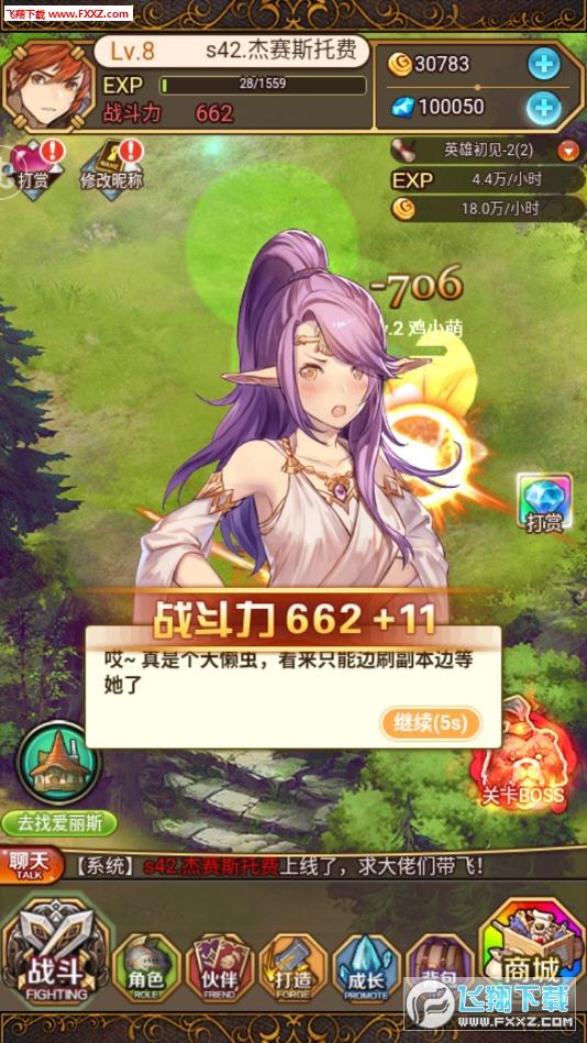 女魔骑士官方版1.0.0截图3