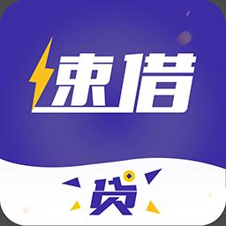 速借快贷app 1.0.0