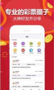 新皇朝彩票appv1.0截图0