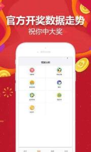 新皇朝彩票appv1.0截图1