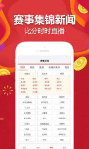 新皇朝彩票appv1.0截图2