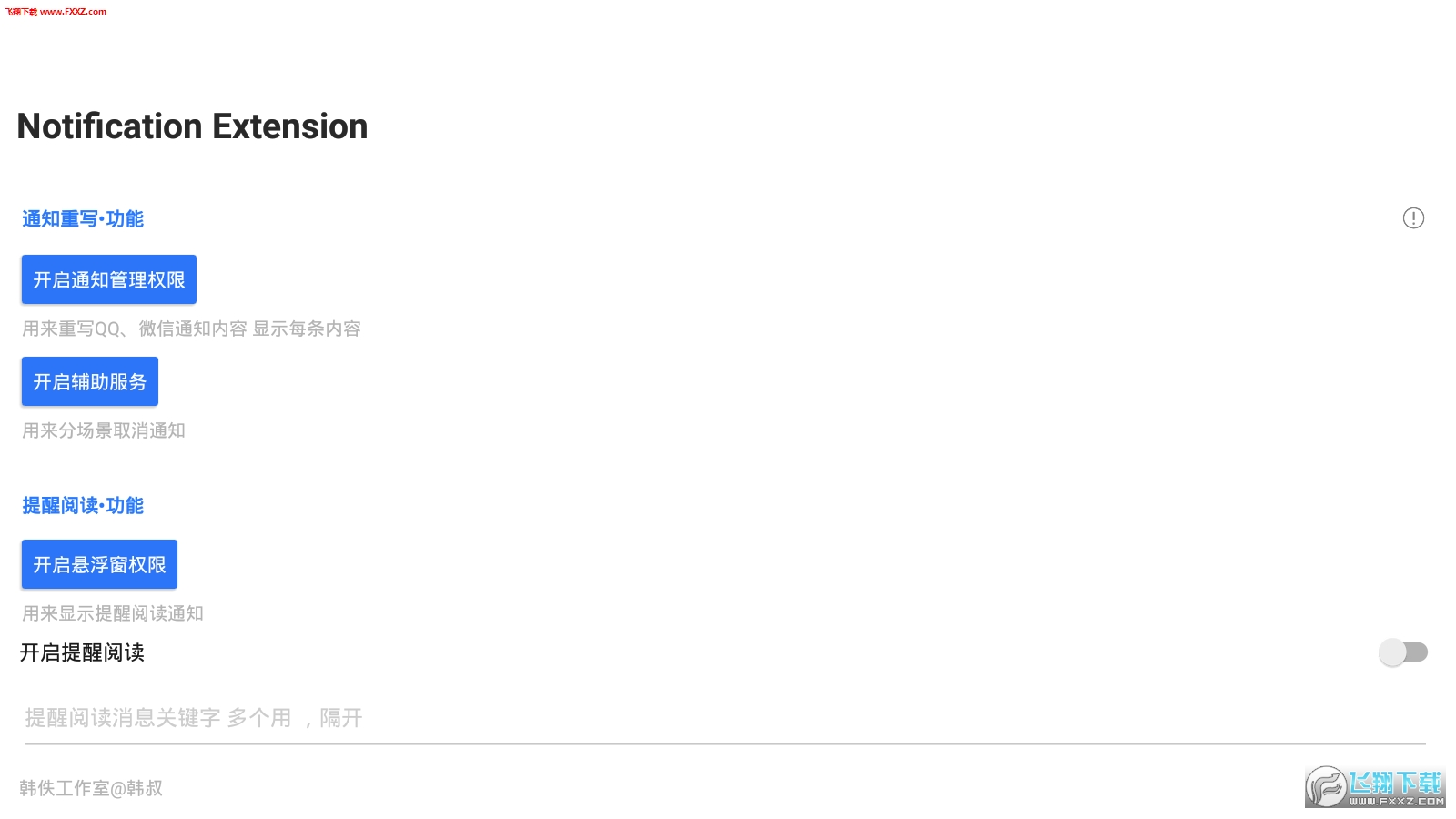 Miui10通知消息美化app1.0截图0