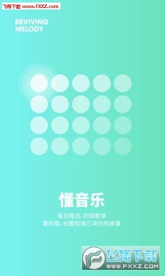 豆瓣FM最新版v6.0.0截图2