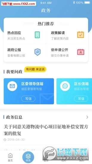 上海虹口app官方版v1.0.1截图0