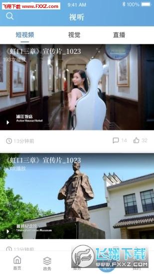 上海虹口app官方版v1.0.1截图2