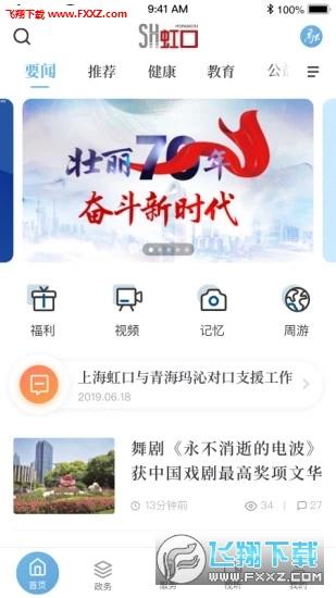 上海虹口app官方版v1.0.1截图3