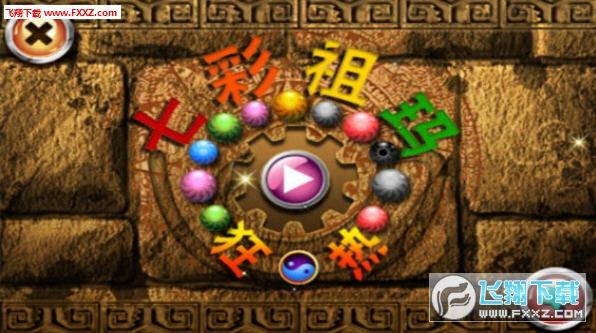 七彩祖玛狂热安卓版1.0.0截图2