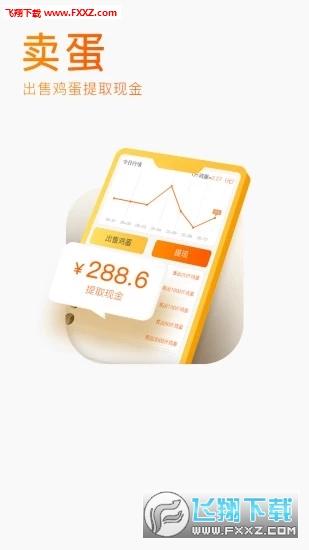 小淘鸡app安卓版1.0.0截图0