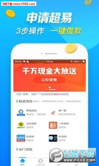 曼陀罗贷款app1.0截图2