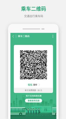 上海交通卡ETC办理app6.0.20190611004截图0