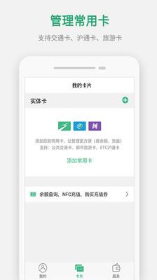 上海交通卡ETC办理app6.0.20190611004截图3