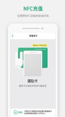 上海交通卡ETC办理app6.0.20190611004截图1