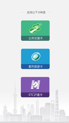 上海交通卡ETC办理app6.0.20190611004截图2