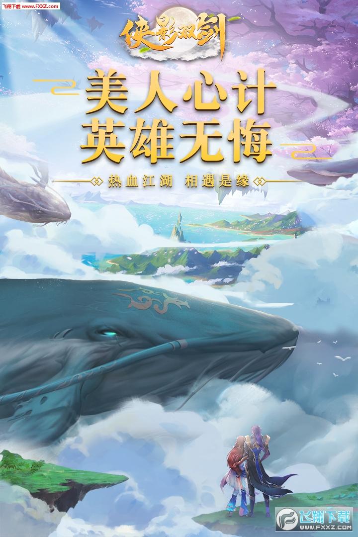 侠影双剑官方版2.0.1截图0