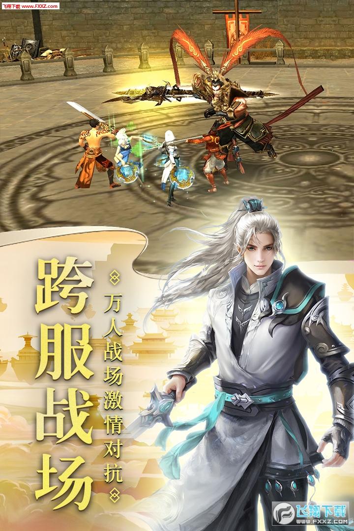 侠影双剑官方版2.0.1截图2
