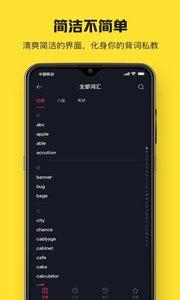 魔力单词app1.3.0截图0