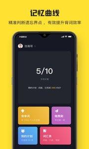 魔力单词app1.3.0截图3