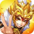 少年西游记手游iOS最新版