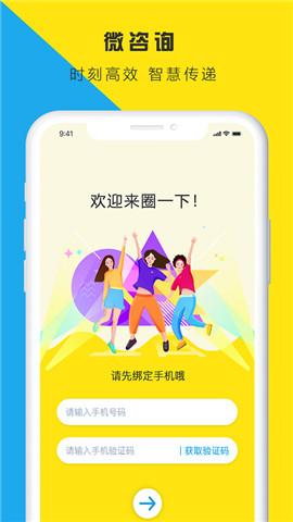 圈一下app安卓版1.0截图0