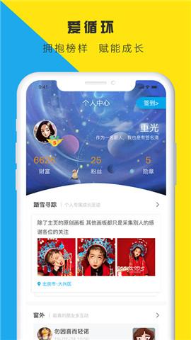 圈一下app安卓版1.0截图2