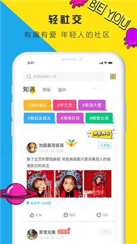 圈一下app安卓版1.0截图3