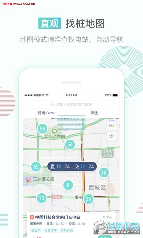 联行逸充app安卓版v1.0.0截图2