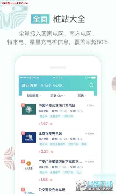 联行逸充app安卓版v1.0.0截图3
