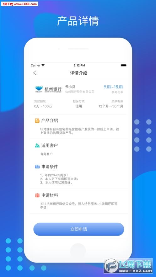 杭州e融app官方版1.0.0截图0