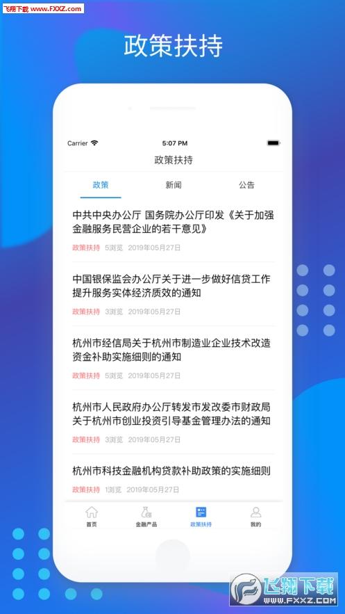 杭州e融app官方版1.0.0截图1