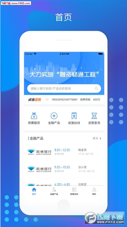 杭州e融app官方版1.0.0截图2