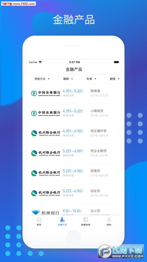 杭州e融app官方版1.0.0截图3