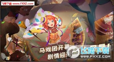 Sdorica万象物语中文版2.3.3截图2