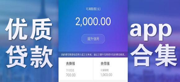 优质贷款app_优质贷款app排行榜_靠谱的借钱的APP