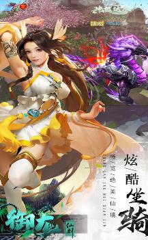 御龙仙剑折扣版1.0截图2