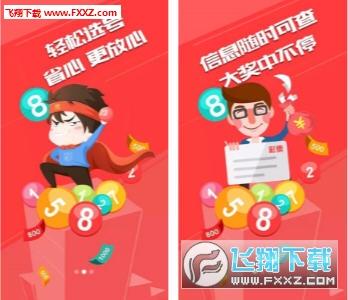 011彩票appv1.0截图0