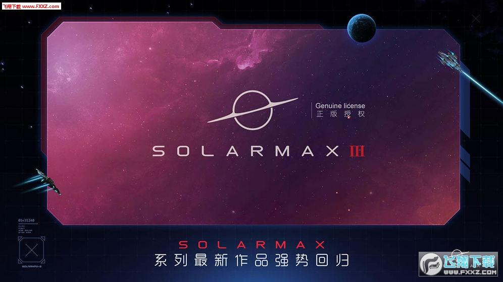 太阳系争夺战3安卓版截图0