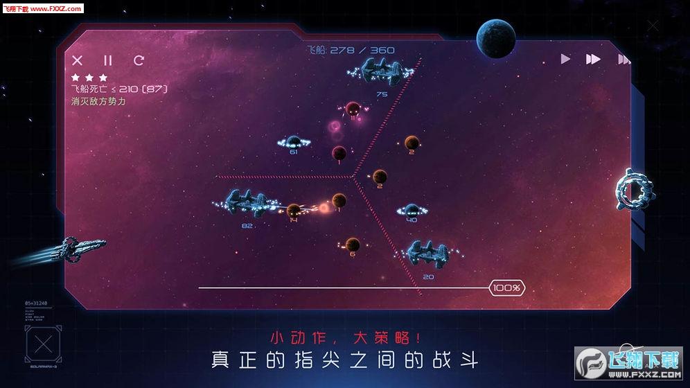 太阳系争夺战3安卓版截图1